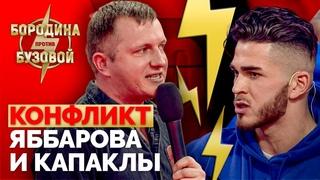 Рома Капаклы взбесил Яббарова