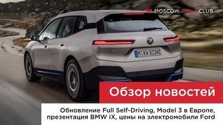 Автопилот Tesla стал еще умнее, презентация BMW iX, стратегия Ford. Новости Tesla — выпуск 2