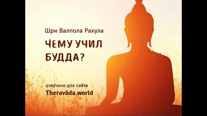 Валпола Рахула Чему Учил Будда