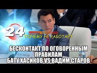 Бату Хасиков vs Вадим Старов Почему не работает Бесконтактный Бой по оговоренным правилам ?