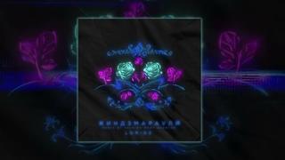 LORIDE - Киндзмараули (Remix by Talking Body & Xenton)