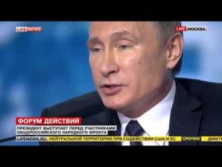 . В.Путин: Америка хочет подчинить себе Россию, но у неё ничего не получится!