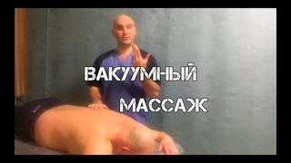 Как сделать вакуумный массаж шейно-воротниковой зоны