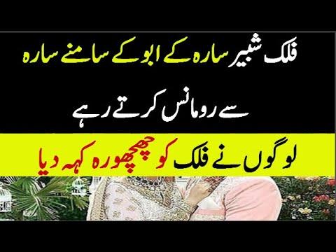 Falak Shabir and Sarah Khans Romance Video    Blue Horse