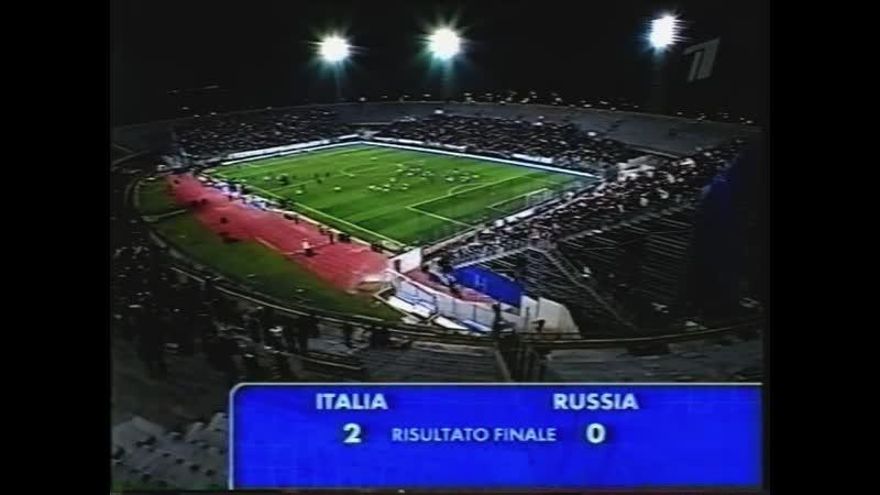09 02 2005 Товарищеский матч Италия Россия