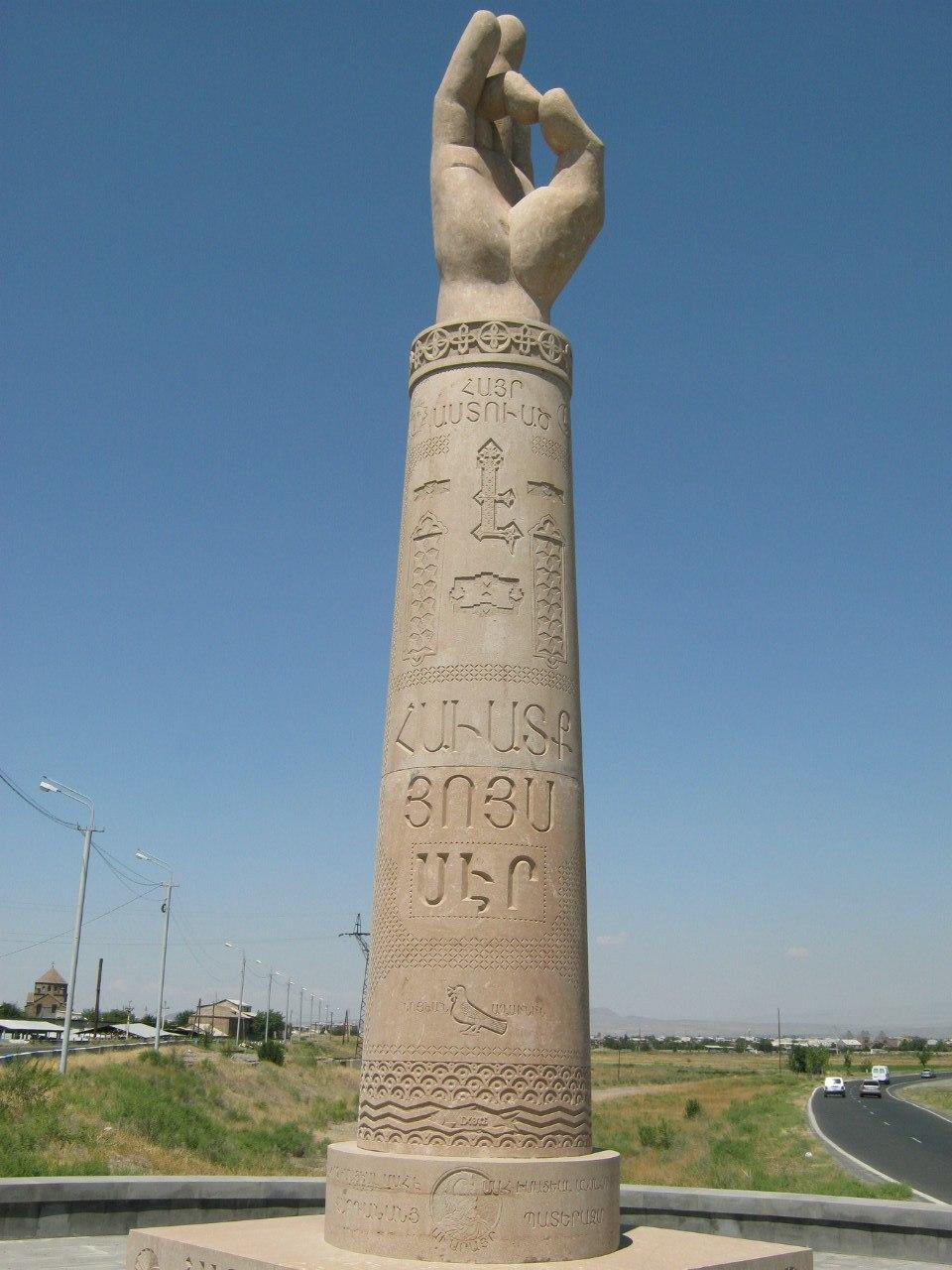 Монумент на въезде в Эчмиадзин