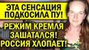СЕНСАЦИЯ ПОДКОСИЛА РЕЖИМ ПУТИНА! РОССИЯ ЛИКУЕТ, КRЫСЫ БЕГУТ!