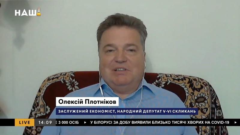 Плотніков Коли в Україні зявиться справжній лідер, то рейтинг Зеленського швидко впаде 18.05.20