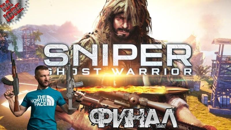 Снайпер Виктор ► Русское Прохождение Sniper Ghost Warrior Финал Истории