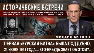 """""""Первая Курская битва была под Дубно, 24 июня 1941 года..."""". Историк Михаил Мягков"""