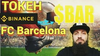 Распродажа токенов футбольного клуба «Барселона» BAR FC Barcelona Fan Token BAR | КРИПТОВАЛЮТА BTC