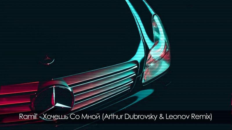 Ramil Хочешь Со Мной Arthur Dubrovsky Remix