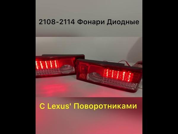 🔸2109 2114 Фонари Диодные с Лексус поворотниками