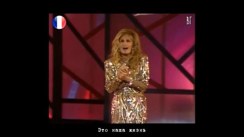 Далида Потому что я больше не люблю тебя Dalida Parce que je ne taime plus русские субтитры