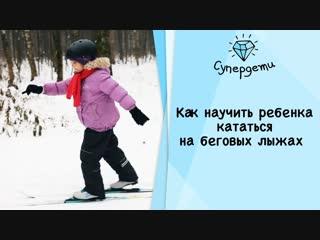 Как научить ребенка кататься на беговых лыжах Супердети