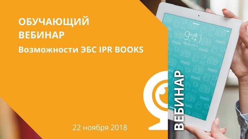 Обучающий вебинар Возможности ЭБС IPR BOOKS
