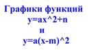 6 Графики функций y ax2 n и y a x m 2