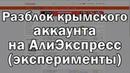 Разблокировка крымского аккаунта на али экспресс эксперименты
