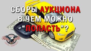 СБОРЫ аукциона COPART. КАК НЕ ПЛАТИТЬ ЛИШНЕЕ! [авто из США 2020]
