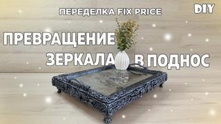 ПЕРЕДЕЛКА FIX PRICE | DIY | ПРЕВРАЩЕНИЕ ЗЕРКАЛА В ПОДНОС (ЧАСТЬ 1)
