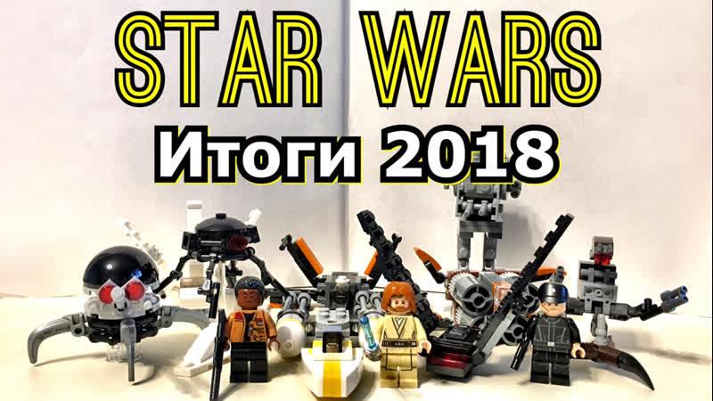 ИТОГИ Журнала Lego Star Wars 2018