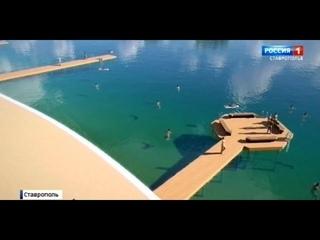 В Ставрополе для купания открыт Комсомольский пруд