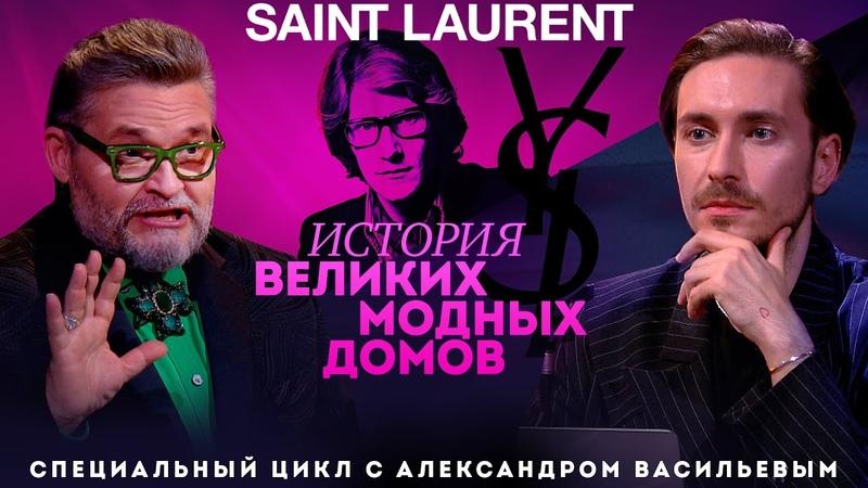 Александр Васильев модный приговор для Ива Сен Лорана