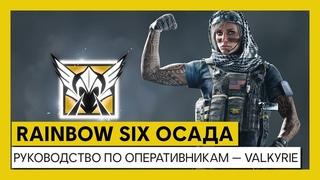 Tom Clancy's Rainbow Six Осада — Руководство по оперативникам — Valkyrie