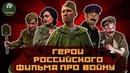 Кино-клюква. Герои любого российского фильма про войну. Классификация. А кто твой герой?