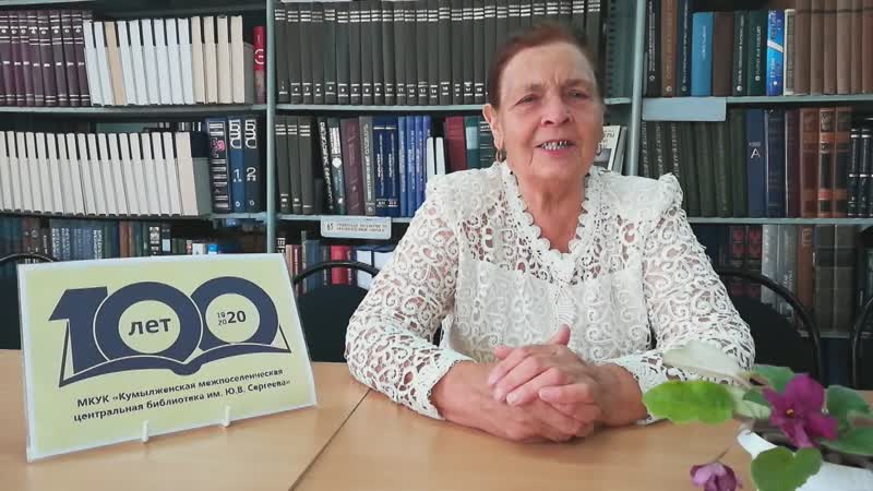 Хомутова Валентина Сергеевна ветеран библиотечного дела