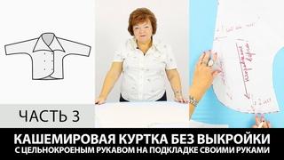 Кашемировая куртка на подкладке с цельнокроеным рукавом Как сшить своими руками без выкройки Часть 3