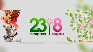 Имеем право! Лишь 2% россиян не считают 23 февраля и 8 марта праздниками   «Ты Говоришь Мне о Любви»