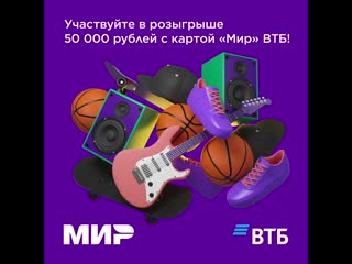 Не упустите шанс принять участие в розыгрыше 50 000 рублей на карту «Мир» ВТБ!
