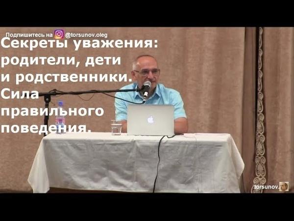 Секреты уважения родители, дети и родственники. Торсунов О.Г. 03 Алмата 04.09.2018