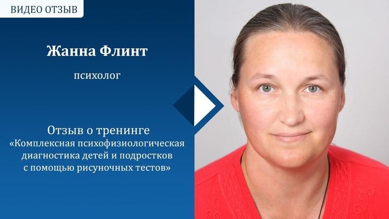 Отзыв Жанны Флинт о тренинге Натальи Заиграевой по рисуночной диагностике