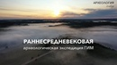 Торопец и Шниткино Археологическая экспедиция Один день