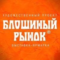 """Выставка-ярмарка """"Блошиный рынок"""""""