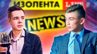 Батыр Назаров и Игорь Орлов   Вечерняя ИЗОЛЕНТА live # 136