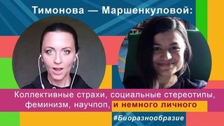 Тимонова — Маршенкуловой: страхи, стереотипы, феминизм и немного личного // ВКУЗ[Биоразнообразие]