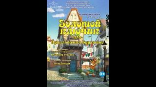 Трейлер к спектаклю «Золотой ключик, или Приключения Буратино»