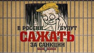 В России будут сажать тех, кто исполняет американские санкции (Романов Роман)