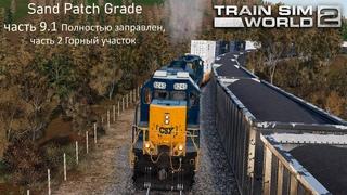 Train Sim World 2 Sand Patch Grade часть 9.1 Полностью заправлен, часть 2 Горный участок