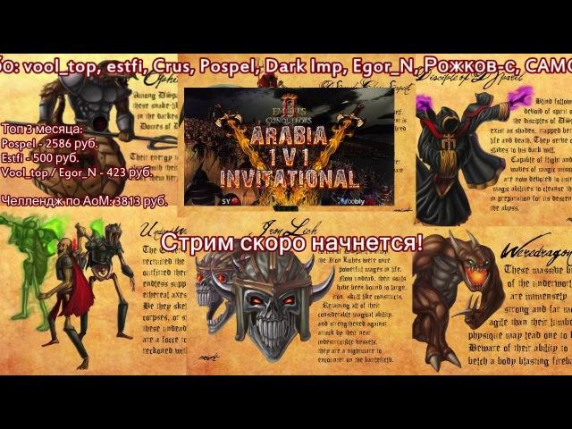 Age of Empires 2 pro games Arabia 1v1 Invitational 3rd place RiuT vs Mentalist