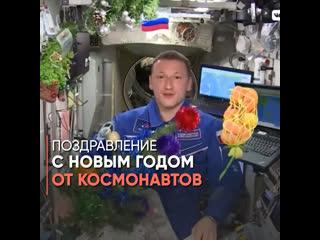 Поздравление с Новым годом от космонавтов МКС