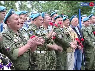 89-ю годовщину образования воздушно-десантных войск в Ельце отметили торжественным митингом.