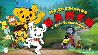 Медвежонок Бамси и Дочь Волшебницы с 13 мая в кинотеатрах.