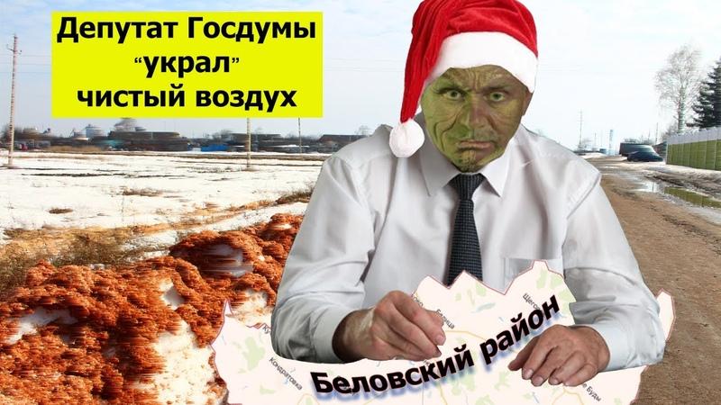 Село Гирьи Курская обл под завесой