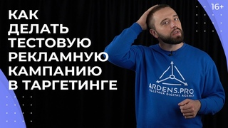 Как делается тестовая рекламная кампания в таргетированной рекламе (Instagram, Вконтакте, Tiktok)