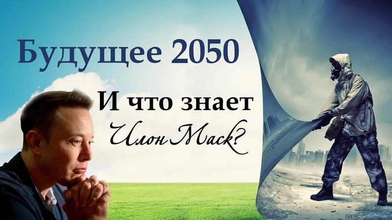 Интервью с участником программы Звёздные врата и мысли Илона Маска об изменениях на Земле