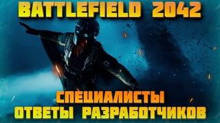 Battlefield 2042 Новые Классы  | Бателфилд 2042 | Специалисты, Ответы Разработчиков